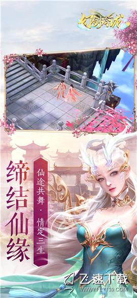 幻剑玲珑双修版界面截图预览