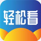 轻松看app下载-轻松看最新版下载v1.0.24
