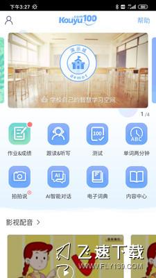 口语100安卓版界面截图预览