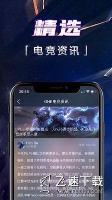 壹电竞界面截图预览