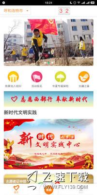 志愿北疆界面截图预览
