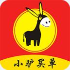 小驴买单app下载-小驴买单安卓版下载v1.0.13