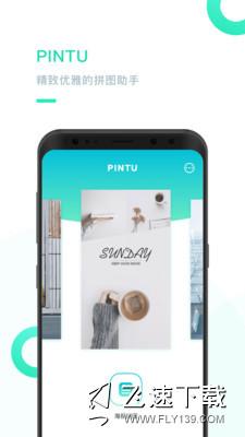 PINTU拼图界面截图预览