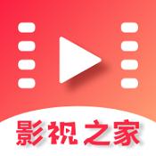 影视之家破解会员版下载-影视之家完美破解会员版下载V4.1.1