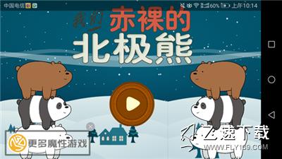 北极熊冒险界面截图预览