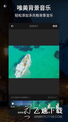 完美视频剪辑界面截图预览