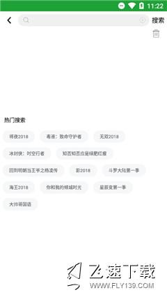 青椒影视手机版界面截图预览