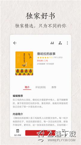 华为阅读安卓版界面截图预览