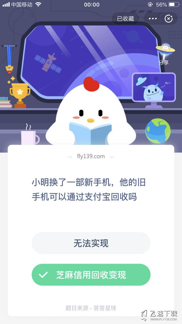 小明换了一部新手机,他的旧手机可以通过支付宝回收吗?【2020年6月7日支付宝蚂蚁庄园小课堂答案】
