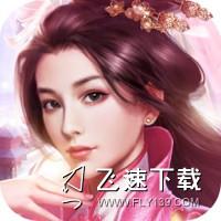倾世名姬最新版下载-倾世名姬手游下载V6.0.0