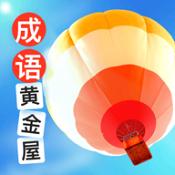 成语黄金屋红包版下载-成语黄金屋赚钱领红包版下载V1.0.0