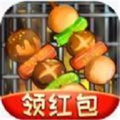 疯狂撸串红包版下载-疯狂撸串红包版游戏下载V1.3