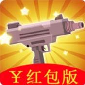枪枪王者红包版游戏下载-枪枪王者红包版游戏app下载V1.0