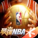 最强NBA体验服 V1.23.341