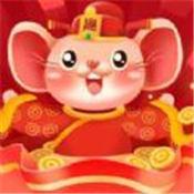 金鼠生大钱红包版-金鼠生大钱红包版正版下载V2.0.8