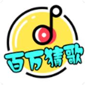 百万猜歌红包版下载-百万猜歌红包版app下载V1.0.5