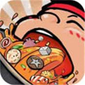 这火锅贼香红包版-这火锅贼香红包版游戏下载V2.0.6