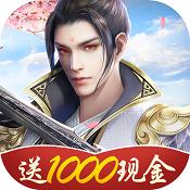 古剑九州最新版下载-古剑九州手游下载V1.6.3.4