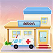 医院大作战红包版下载-医院大作战红包版游戏下载V1.0.6