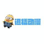 迅播动漫App下载-迅播动漫官方客户端下载V1.2.2