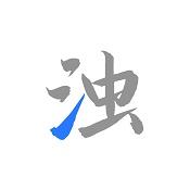 清浊APP下载-清浊安卓版下载V1.3.4