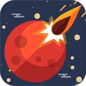 星球大爆炸游戏下载-星球大爆炸最新版下载V4.5.3