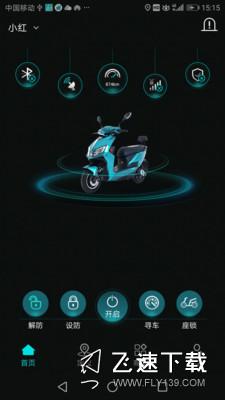 智慧骑行界面截图预览