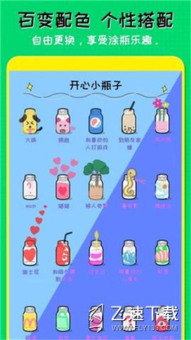 心动小瓶子界面截图预览