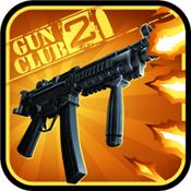 枪支俱乐部2破解版下载-枪支俱乐部2内购破解版下载V2.0.3