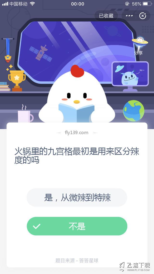 庄园小课堂2020年07月01日答题 火锅里的九宫格最初是用来区分辣度的吗?
