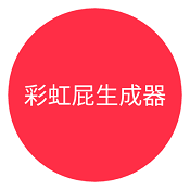 彩虹屁生成器APP下载-彩虹屁生成器安卓版下载V1.1