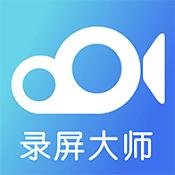 免费录屏大师APP下载-免费录屏大师官方版下载V1.0.7