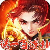 全民仙战BT版下载-全民仙战变态版下载V1.0.0