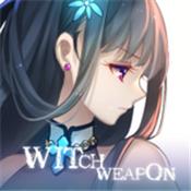 女巫兵器游戏下载-女巫兵器最新版下载V1.6.0