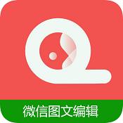 微信图文编辑大师 V1.0.9