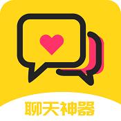 聊天神器APP下载-聊天神器官方版下载V4.3.9