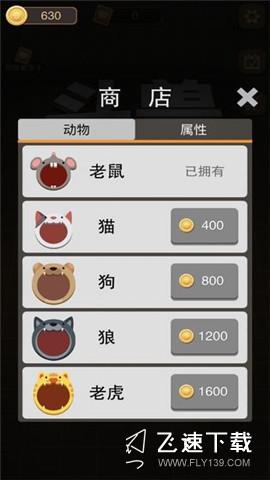 黑洞大作战斗兽版界面截图预览