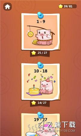 快乐的小猪界面截图预览