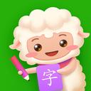 羊羊识字app官方下载-羊羊识字安卓版v1.0
