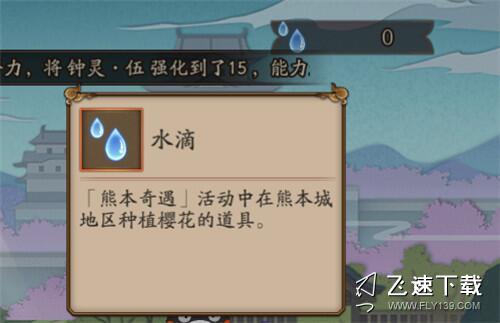 阴阳师水滴怎么获得