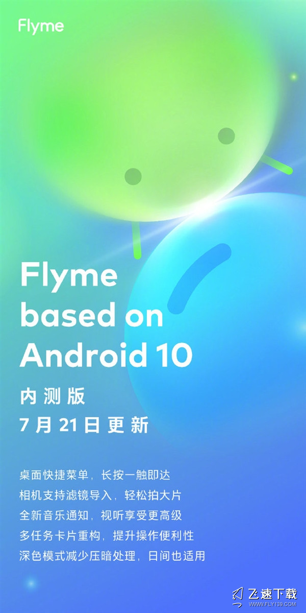 魅族Flyme Android 10首个内测版本已推送 强制开启90Hz彩蛋