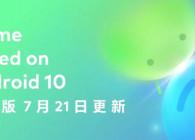 魅族Flyme8基于Android 10首个内测版本已推送 强制开启90Hz彩蛋