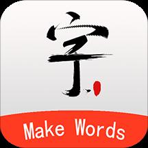书法笔划造字app-书法笔划造字安卓版下载 v2.0.1