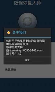 数据恢复大师下载-数据恢复大师 安卓版v1.7