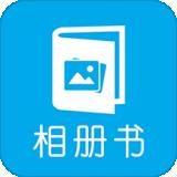电子相册制作软件下载-电子相册 安卓版v2.8