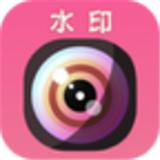 微商水印宝app下载-微商水印宝 安卓版v3.1.4