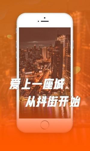 抖街界面截图预览