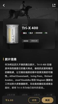 FIMO 复古胶卷相机界面截图预览