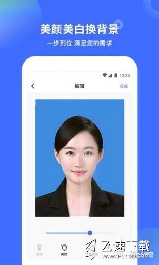 证件照制作大师app下载