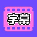 一键字幕软件免费下载-一键字幕 安卓版v1.0